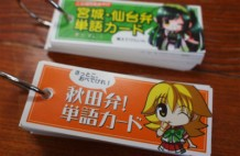 「秋田弁!単語カード」(上は、「宮城・仙台弁単語カード」)