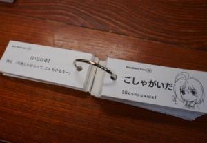 「秋田県単語カード」を見ると、聞きなれない方言とその意味が一目でわかり、さらにイメージしたイラストがかわいい