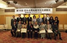 第18回日本自費出版文化賞受賞者と選考委員