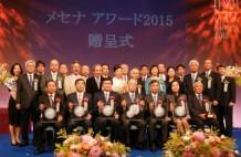 メセナアワード2015贈呈式で受賞者及び審査委員ら