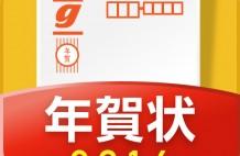iOS版「かんたん年賀(ポスカ」