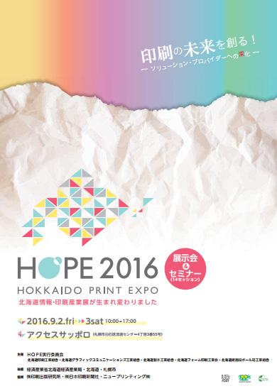 HOPE2016 出展・出講企業の募集...