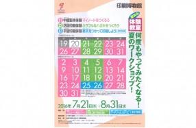 印刷博物館・夏イベント