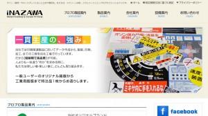 ホームページでは様々な製品サンプルが紹介されている