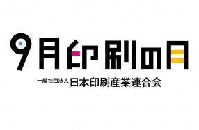 印刷の月_ロゴ