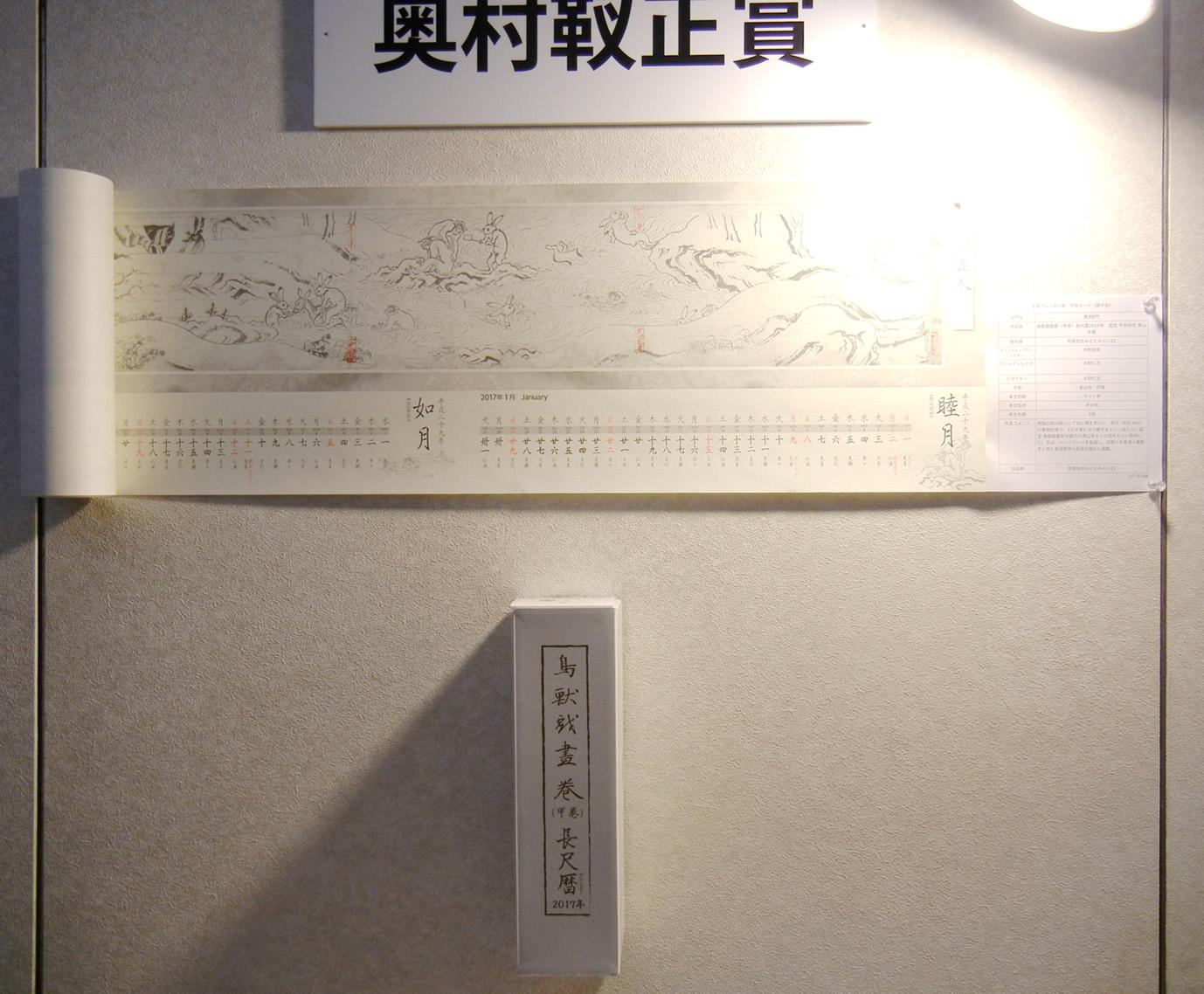 みさとみらい21が作成した「鳥獣戯画巻(甲巻)長尺暦2017年 国宝 平安時代 高山寺蔵」