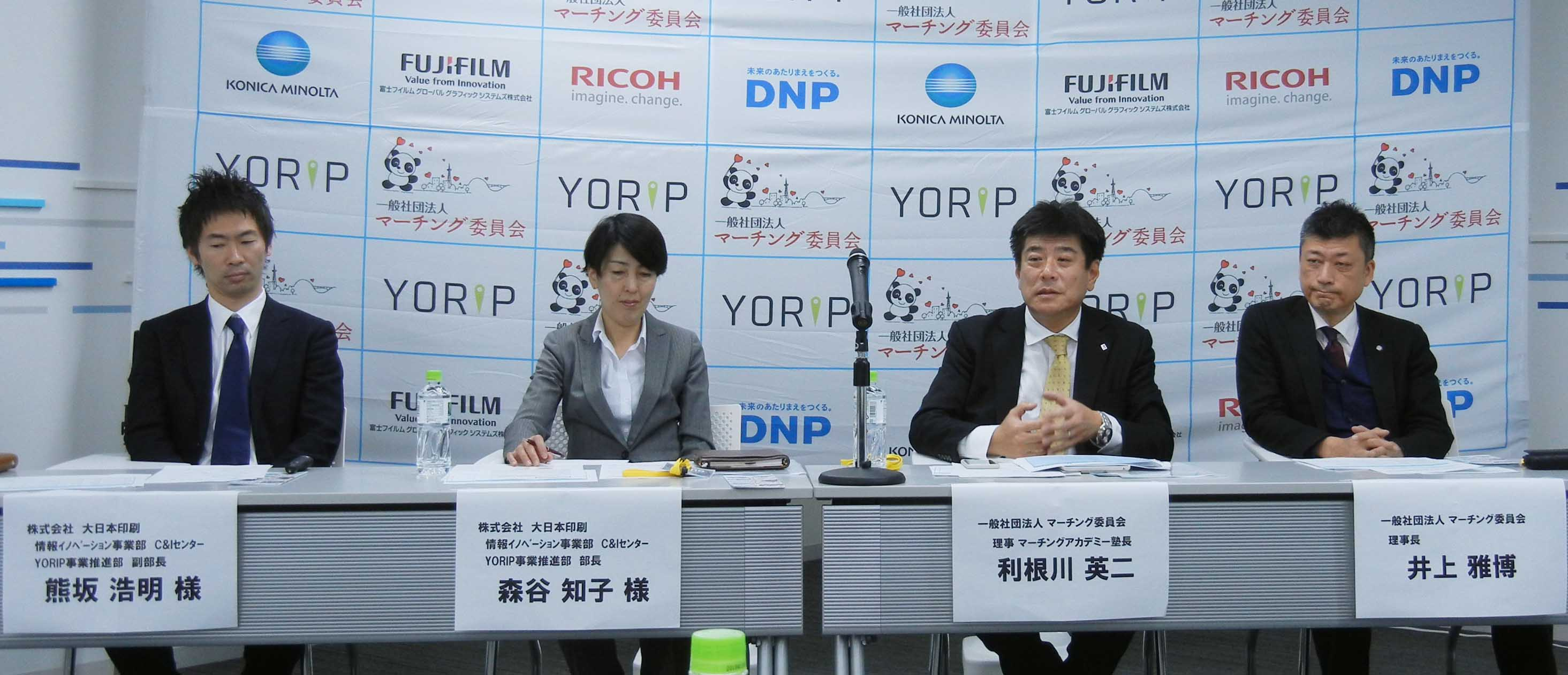 左から、DNP情報イノベーション事業部・熊坂浩明副部長、同・森谷知子部長、マーチング委員会・利根川英二塾長、同・井上雅博理事長