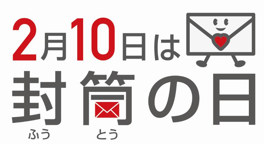 封筒の日ロゴ