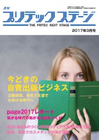 月刊3月号表紙