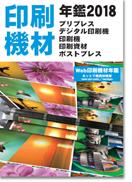 kizai2018-132x182
