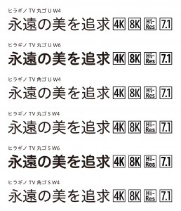 hiragino_font_sample170425_w100