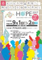 HOPE2017 ポスター