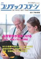 月刊誌2017-4号