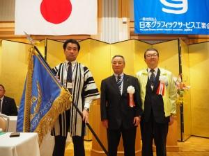 大会旗の伝達(左は福岡大会の松永運営委員長)