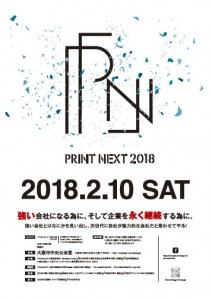 PrintNext2018ポスター
