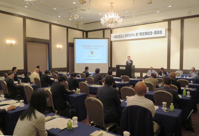 106人が出席して行われた熊本での日本WPA総会