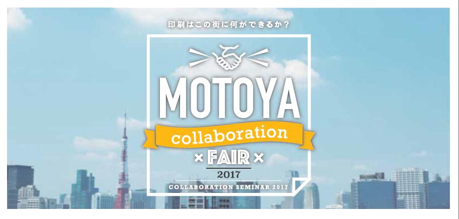 モトヤコラボフェア東京HP