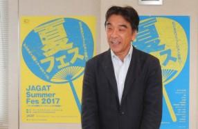 JAGAT_夏フェス_塚田会長