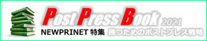postpress2021