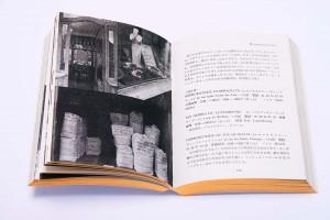 全頁活版で印刷されたパリのガイドブック『MA VIE A PARIS』