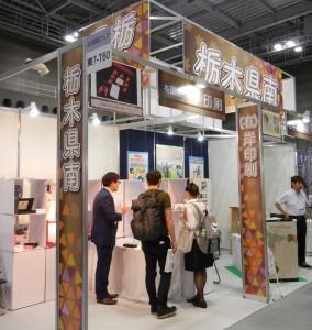 栃木県のエリアに出展していた岸印刷