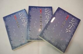 第20回日本自費出版文化賞の大賞を受賞した林照氏の「シベリア(三部作)」