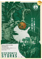 グランプリを受賞した甲南堂印刷の作品