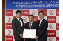左から リコー 中村執行役員、宮津市 井上市長、リコージャパン 松坂執行役員