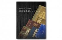 印刷図書館コレクション表紙