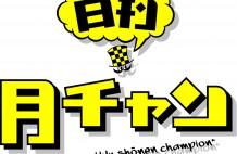 月刊チャンピオン_キャッチ_img_139847_1