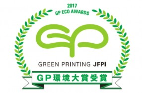 GP環境大賞