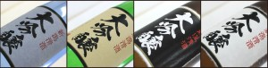 同社で印刷した様々な和紙印刷サンプル