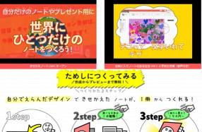 きせかえノート.com_キャッチ