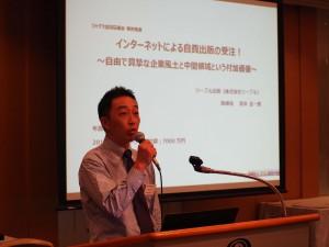 事例を発表するリーブルの坂本氏