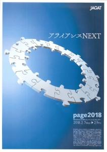 20171128152908688_0001 - コピー