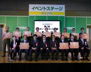 第7回カーボン・オフセット大賞の受賞者一同