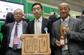 授賞式会場で。中央が田畠会長。右が奥副会長、左が小川事務局長