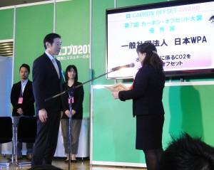 優秀賞を受賞した日本WPA