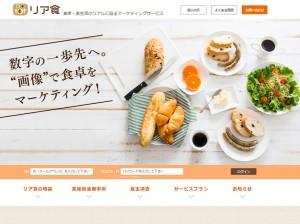 「リア食」のWebサイト(利用企業向け)