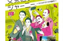 凸版_文京キャッチ のコピー