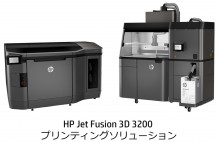 3dprinter_hp_jet_fusion_3d_3200_solution_cap キャッチ