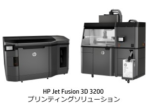 3dprinter_hp_jet_fusion_3d_3200_solution_cap