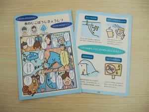 大阪市立デザイン研究所・安藤さんの「水の事故防止教室」