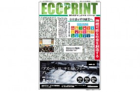 ECOPRINT IC