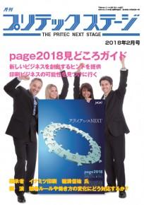 2018-2月号