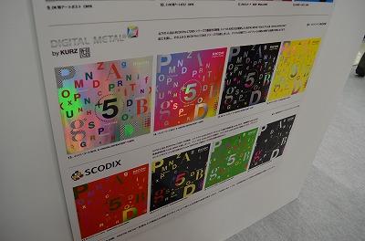 クルツのデジタルメタルの上からRICOH Pro C7100シリーズで印刷したサンプル