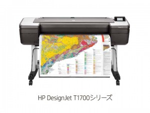 DesignJet_T1700シリーズ