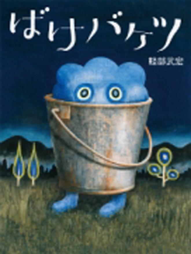 日本絵本賞を受賞した「ばけバケツ」