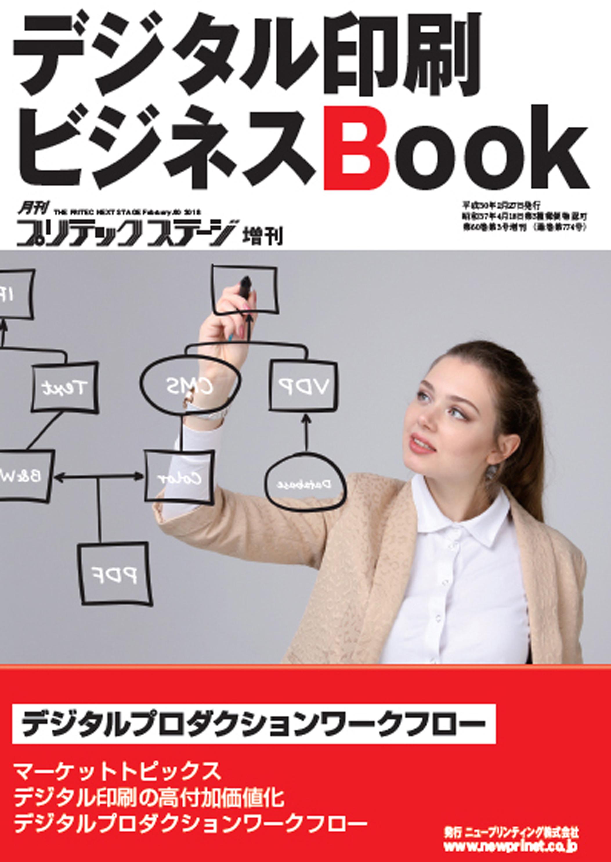デジタル印刷Book2018-2増刊_画像