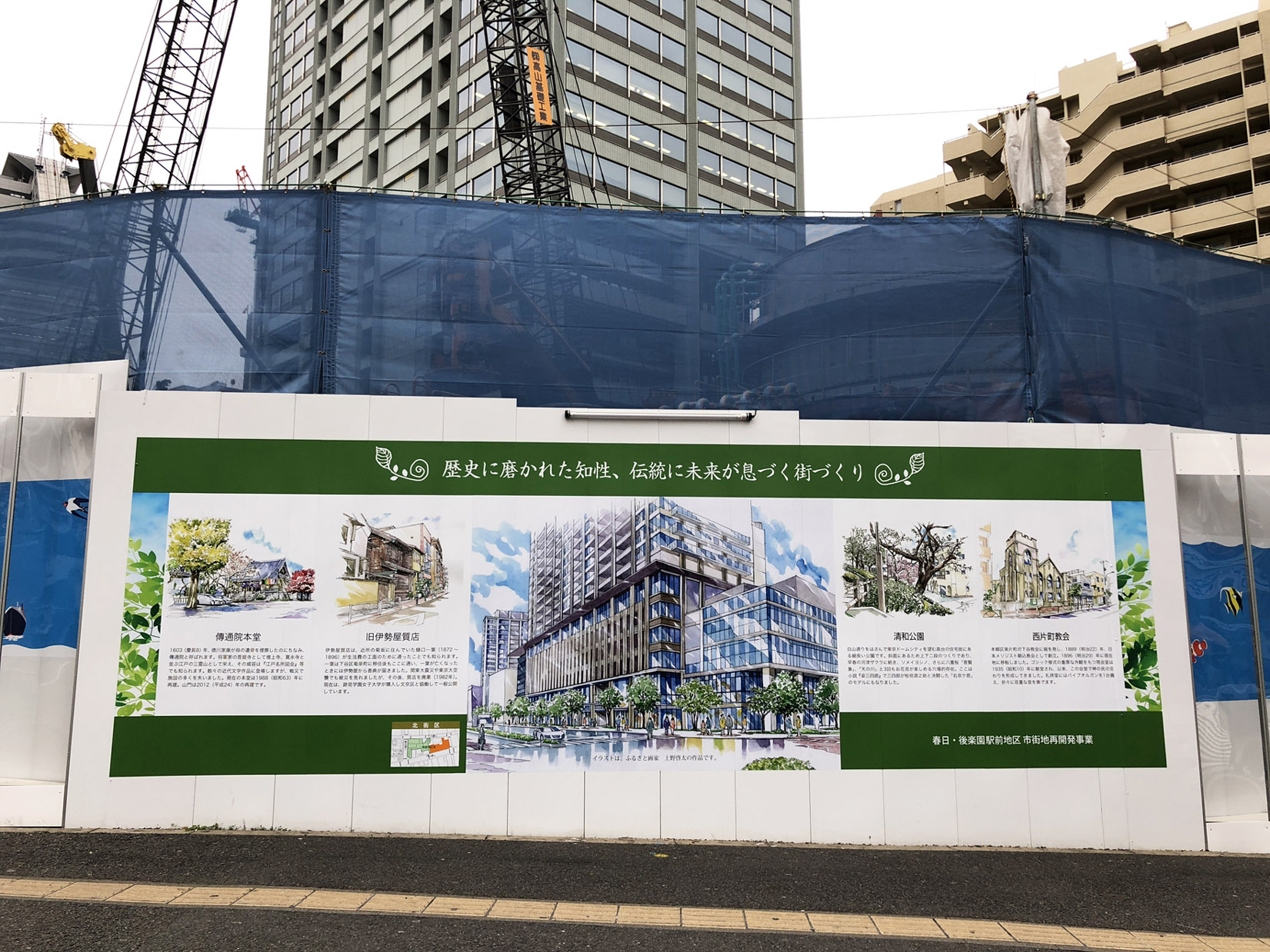 文京区の再開発エリアの壁面アートに採用されたマーチング委員会イラスト
